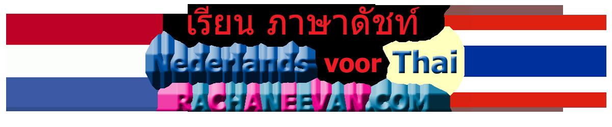 Rachaneevan.com