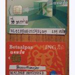 เงิน-ภาษาดัตช์-ธนาคารเนเธอร์แลนด์